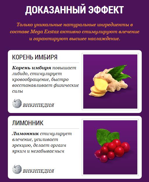travi-dlya-uluchsheniya-seksualnosti
